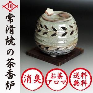 茶香炉 おしゃれ お茶 アロマテラピー 癒し ヒーリング|kawamotoya