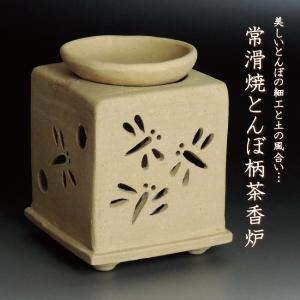茶香炉 Y12(562) おしゃれ ヒーリング インテリア 小物 お茶 アロマ|kawamotoya