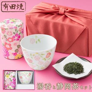 母の日 新茶 お茶 2021 ギフト プレゼント 湯呑みセット おしゃれ 有田焼 湯のみ gift present オシャレ|kawamotoya