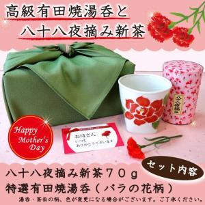 敬老の日 ギフト 新茶 静岡茶 お茶 湯のみセット 送料無料 プレゼント gift|kawamotoya