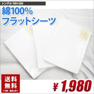 ■商品種別  フラットシーツ 敷き布団カバー   ■サイズ  シングル:150cm×250cm  ■...