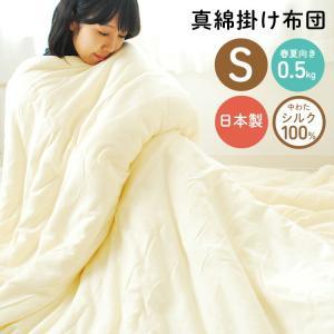 真綿布団 シングル 国産 日本製 送料無料 春秋用 肌掛け布団 シルク100% 絹 真綿ふとん 外生地 綿100% コットン100% 天然繊維の写真