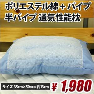 ■商品種別 枕(ポリエステル パイプ 枕) ■サイズ 35cm×50cm×約13cm ■素材 表側:...