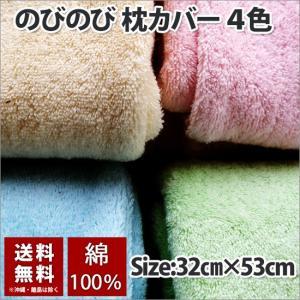 ■商品種別 枕カバー ■サイズ 32cm×53cm ■色 ピンク ブルー アイボリー グリーン  ■...