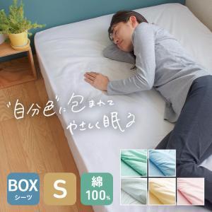 ボックスシーツ シングルサイズ 日本製 綿100% ベッドシーツ ベッドカバー シーツ 布団カバー ...