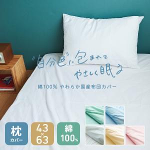 ■商品種別 枕カバー ■サイズ 43cm×63cm ■色 ピンク ブルー ホワイト ベージュ グリー...