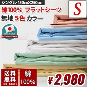 ■商品種別  フラットシーツ ■サイズ  シングル:150cm×250cm  ■色  ブルー ピンク...