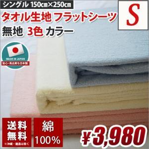 タオルシーツ シングル 綿100% 国産の写真