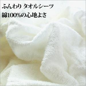 タオルシーツ シングル 綿100% 送料無料 05P05Dec15の写真