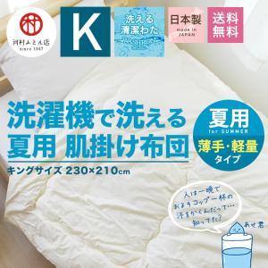 肌掛け布団 キング 洗える夏用掛け布団 0.9キロ...