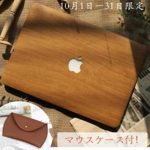 パソコンケース MacBook air/proカバー 13インチ 16インチ 高級感 木柄 マックブ...