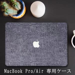ノートパソコンカバー macpro 13インチ 高級感 ジーンズ柄 マックブックカバー 傷防止ケース...