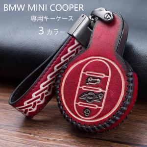 BMW ミニ MINI COOPER クーパー キーケース パーツ アクセサリー カスタム 用品 キーホルダー  キーカバー スマート 高級仕上 傷防止 高品質|kawamura-store