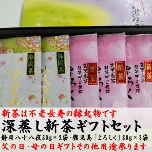 母の日好適 2021年産新茶ギフト 深蒸し新茶セット 静岡「八十八夜」×2袋 知覧茶「よろしく」×3...