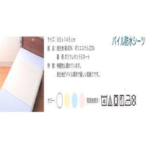 【特価商品】パイル防水シーツ(2層)|kawamurafukushi