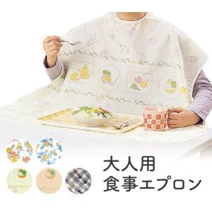 【特価商品】食事用エプロン レギュラー|kawamurafukushi