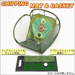 ゴルフチップショット/練習用ネット/芝マット 付き|kawanetjigyoubu