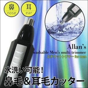 耳毛/鼻毛カッター 水洗い可能/電動エチケットトリマー/MEBM-6 Allans/送料無料メール便 ポイント消化|kawanetjigyoubu