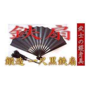 鉄扇 一尺 伝統製法 日本製 鍛造 黒/送料無料メール便 箱無し|kawanetjigyoubu
