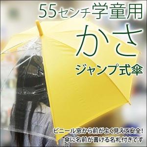 透明窓付き/55cm 学童 ジャンプ傘 #532MAx1本 kawanetjigyoubu