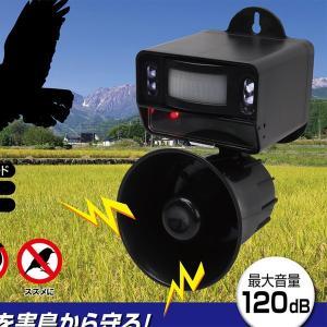 害鳥駆除 バードアタックスピーカー お庭や畑を害鳥から守る MES-37/送料無料|kawanetjigyoubu