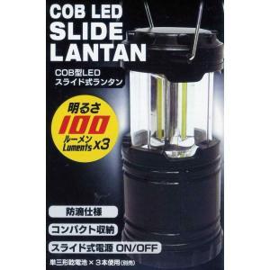 ランタン スライド式 100ルーメンx3灯 COB型LED コンパクト収納可能x3台/卸/送料無料|kawanetjigyoubu