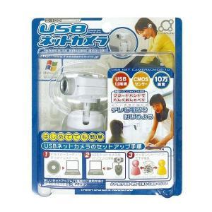 多摩電子工業(株)USBネットカメラ ウェブカメラ 送料無料...