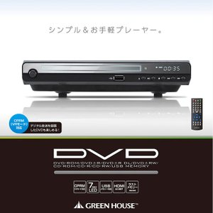 HDMIケーブル付 CPRM対応 USB対応 DVDプレーヤー/GH-DVP1C-BK/カワネット