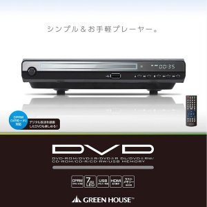 DVDプレーヤー USB対応 CPRM対応/GH-DVP1C-BK HDMIケーブル付 グリーンハウスx2台セット/卸/|kawanetjigyoubu
