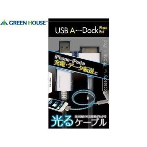光る/iPhone iPod 充電・データ転送ケーブル GH-USB-IPOD80L kawanetjigyoubu