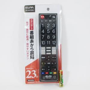 地デジ テレビリモコン 23社対応 ブラック IRC-203T(BK) ELPA/送料無料メール便 ポイント消化|kawanetjigyoubu