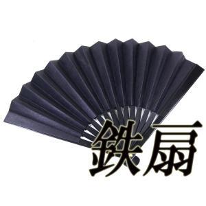 伝統製法 日本製 鍛造 八寸 黒鉄扇 黒