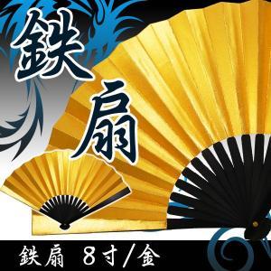 伝統製法 日本製 鍛造 八寸 黒鉄扇 金 kawanetjigyoubu