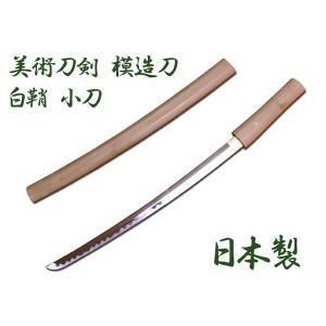 日本製美術刀剣/模造刀/日本刀/白鞘 小刀/送料無料 kawanetjigyoubu