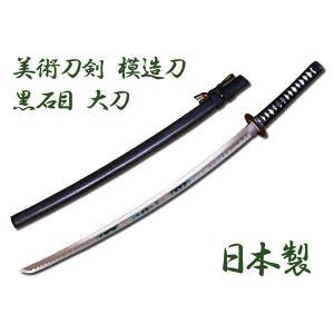 日本刀/模造刀/黒石目/大刀/刀剣/模造刀 kawanetjigyoubu