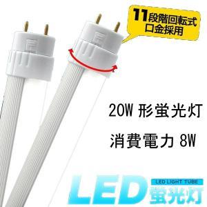 LED蛍光灯 20w型 直管 消費電力8W 白色カバータイプ 昼白色相当 58cm|kawanetjigyoubu