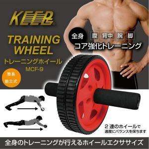 トレーニングホイール MCF-9 腹筋コロコロ 腹筋ローラー|kawanetjigyoubu
