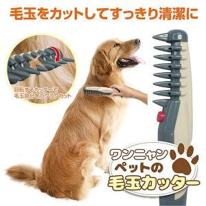 ◆毛玉をカットしてすっきり清潔に! ◆とかしながら毛玉と取り除く事ができます。 ◆回転するカッターで...