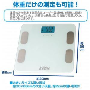 体重体組成計/体脂肪計 体重計 測定 カラダスケール MEHR-10ホワイト|kawanetjigyoubu