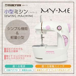 電動ミシン  小型フットペダルミシン 本格派 MEH-10|kawanetjigyoubu