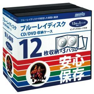 ブルーレイ対応メディア収納ファイルケース 12枚収納×3パック|kawanetjigyoubu