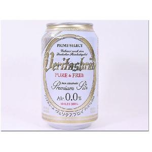 【プライムセレクト】  ヴェリタスブロイ  ピュアアンドフリー (ピュア&フリー)  330...