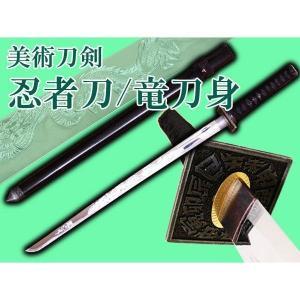 模造刀/日本刀/忍者刀/日本製/美術刀剣/送料無料 kawanetjigyoubu