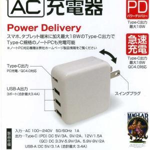 AC充電器/4ポートタイプC USB充電器 PD対応 自動識別IC付 急速充電 最大3.4A ML-PDUS3P36W/HIDISC 1187|kawanetjigyoubu