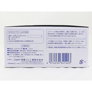 コンドーム 業務用 144個 サガミラブタイム JIS適合品x1箱|kawanetjigyoubu