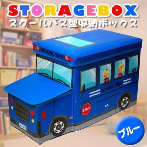 チェア収納ボックス スクールバス型 ブルー 座れる/ トイボックス|kawanetjigyoubu