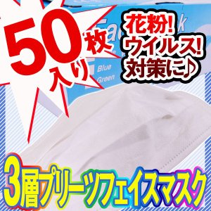 三層構造 サージカルマスク 50枚/|kawanetjigyoubu