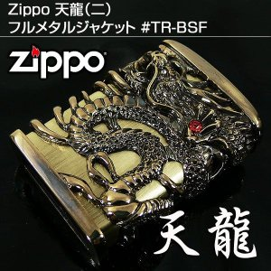 Zippo ジッポー 天龍 天龍 NO2 TR-BSF フルメタルジャケット/送料無料|kawanetjigyoubu