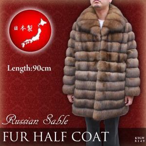日本製 メンズ ハーフコート 毛皮コート ロシアンセーブル メンズ毛皮 90cm 8149