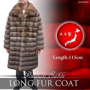 日本製 メンズ ファーコート ロシアンセーブル メンズ毛皮 ロングコート 115cm 8150